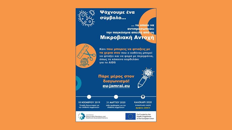 EUjamrai_ARSymbolAnnouncement_PosterThumbnailWeb_Greek_WP8